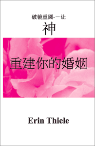 wRYM Chinese Cover