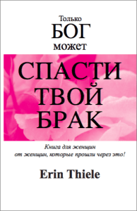 Russian wRYM Cover